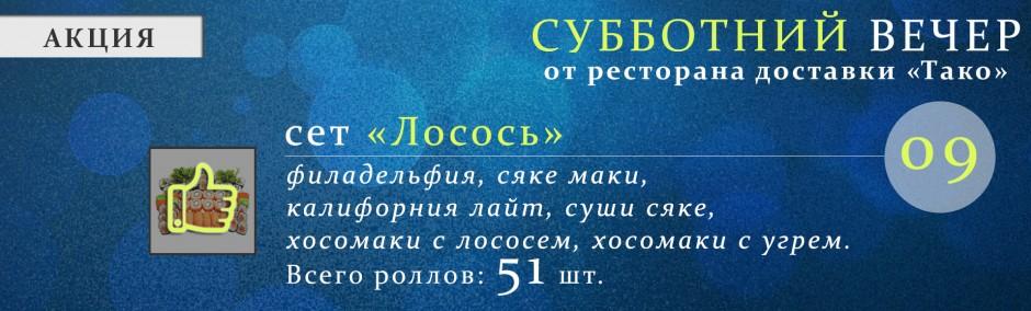 """Субботний вечер — Сет """"Лосось"""""""